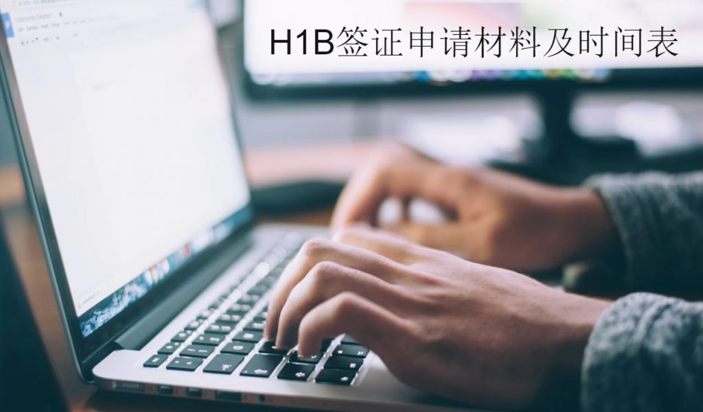 h1b签证